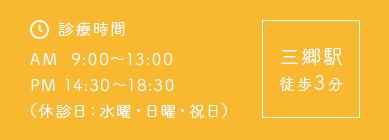 診療時間:AM  9:00~13:00 / PM 14:30~19:00(休診日:水曜・日曜・祝日)